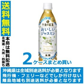 2016/05/17発売 送料無料 キリン 午後の紅茶 おいしいジャスミン 430ml×2ケース/48本(048)