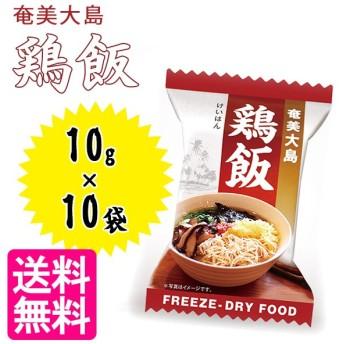 奄美大島 フリーズドライ 鶏飯 10g×10個セット 具沢山 けいはん インスタント食品 非常食 保存食