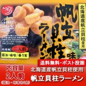 「北海道 ほたてラーメン 送料無料」帆立ラーメン 乾麺 スープ付 2食入(醤油スープ・味噌スープ)「乾麺 送料無料 ラーメン」