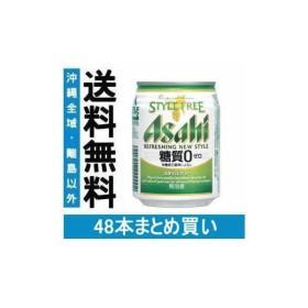 発泡酒 送料無料 アサヒ ビール スタイルフリー 250ml×2ケース(48本)(048)