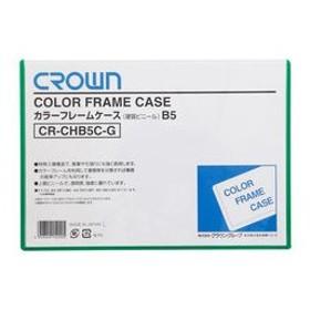 Crown/クラウン  カラーフレームケース B5 緑 B5判 CR-CHB5C-G