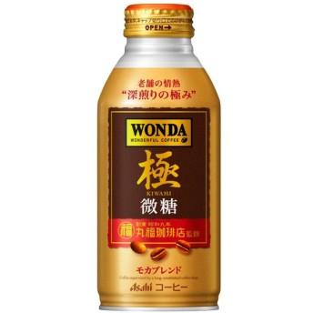 アサヒ ワンダ 極 微糖 370g×1ケース/24本(024)