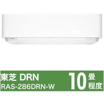 東芝 ルームエアコン DRNシリーズ おもに10畳 RAS-286DRN-W 単相200V 設置工事不可 代引不可