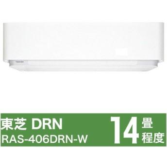 東芝 ルームエアコン DRNシリーズ おもに14畳 RAS-406DRN-W 単相200V 設置工事不可 代引不可
