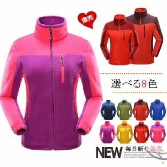 メンズ レディース マウンテンジャケット 登山 フリースジャケット 暖 登山ウェア アウトレット ブルゾン 防寒着 保温