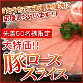 肉加工専門メーカー直送だから出来るこの価格・品質!使う分だけサッと取れる!豚ローススライス500g 精肉 【調理例】しゃぶしゃぶ、冷しゃぶ、生姜焼き、カレーなどに♪お弁当にもどうぞ