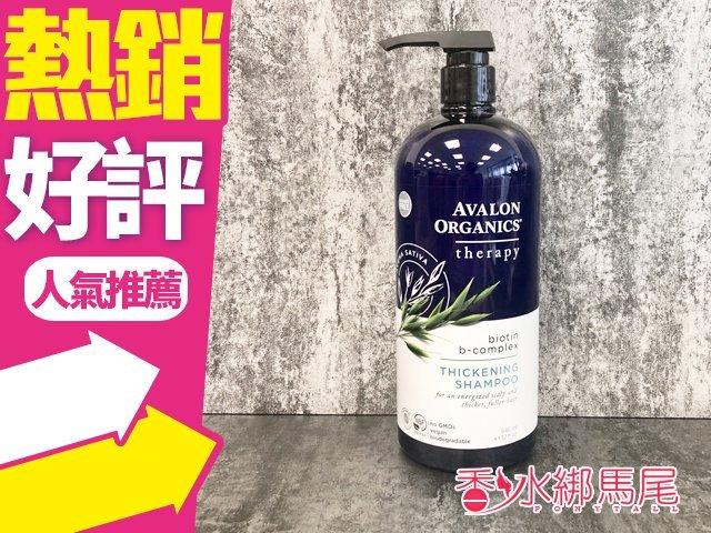 ◐香水綁馬尾◐AVALON 綠康 湛藍 生物素B群洗髮精 大容量 946ml