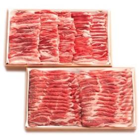 みっかび三元豚 カタロース&バラ スライスセット 各700g