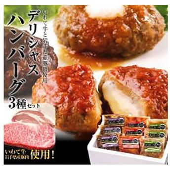 いわて牛と岩手県産豚肉のデリシャスハンバーグ3種セット