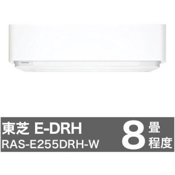 東芝 ルームエアコン E-DRHシリーズ おもに8畳 RAS-E255DRH-W 設置工事不可 代引不可