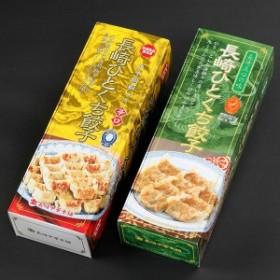 【冷凍】送料無料 餃子2種セット 長崎ひとくち餃子54個とゆず入り長崎ひとくち餃子54個