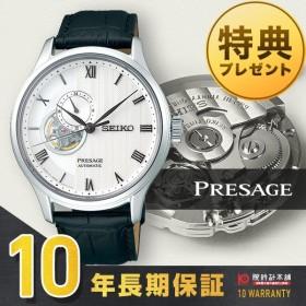 セイコー プレザージュ SEIKO メカニカル 自動巻 手巻き  メンズ 腕時計 SARY095