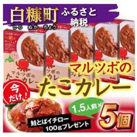 マルツボのたこカレー【1.5人前×5個】