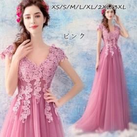 フォーマルウエア ウエディングドレス イブニングドレス パーティドレス 結婚式 披露宴 イベント ドレス ロングドレス 18ylf54