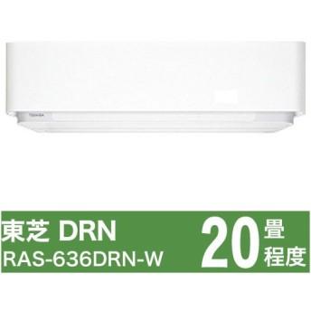 東芝 ルームエアコン DRNシリーズ おもに20畳 RAS-636DRN-W 単相200V 設置工事不可 代引不可