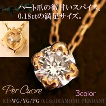 K18 YG PG WG 0.18ct ダイヤモンド ネックレス ハート爪 ペンダント プレゼント 彼女 一粒 結婚式 送料無料 ジュエリー アクセサリー