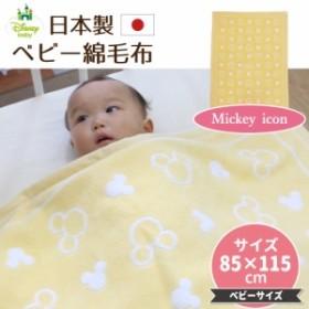 ディズニー 日本製 ベビー 綿毛布 85×115cm ミッキーアイコン 綿100% ベビー毛布 ベビー綿毛布 お昼寝布団 ジャガード織り 保育園