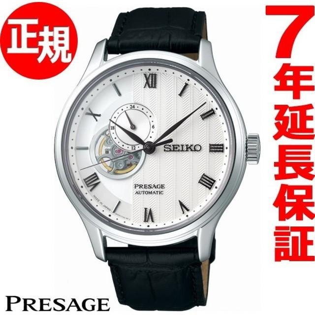 ポイント最大21倍! セイコー プレザージュ 自動巻き メカニカル 腕時計 メンズ SARY095