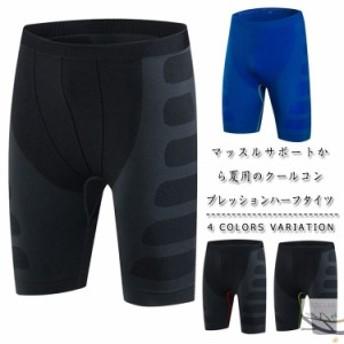ハーフタイツ コンプレッションウェア メンズ フィットネス ショーツ 下着 スポーツ 運動 タイツ スポーツ 機能性インナー パンツ