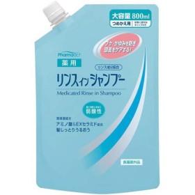 熊野油脂 ファーマアクト 弱酸性 薬用リンスインシャンプー スパウト付 詰替用 800mL PHARMA ACT