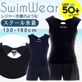 ◆レジャー水着のような スクール水着 女の子 スクール水着 女子 キッズ ジュニア 130cm/140cm/150cm/160cm