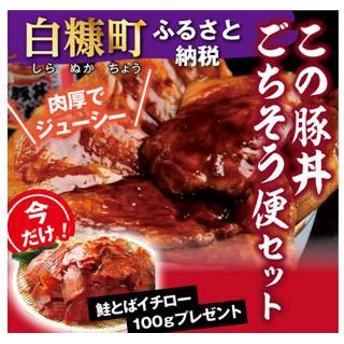 この豚丼 ごちそう便セット【3人前】