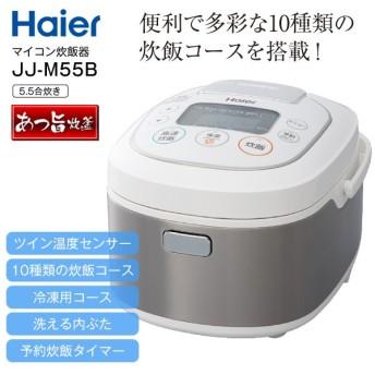 (JJ-M55B)炊飯器(5.5合炊き) 冷凍ごはんコース搭載マイコンジャー炊飯器(マイコン炊飯ジャー/電気炊飯器)ハイアール JJ-M55B(W)