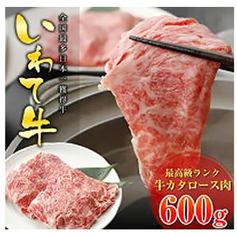 いわて牛カタロースすき焼き・しゃぶしゃぶ600g