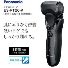 ES-RT26(K) パナソニック 水洗い可能 3枚刃 電気シェーバー・電動ひげそり・メンズシェーバー Panasonic ES-RT26-K