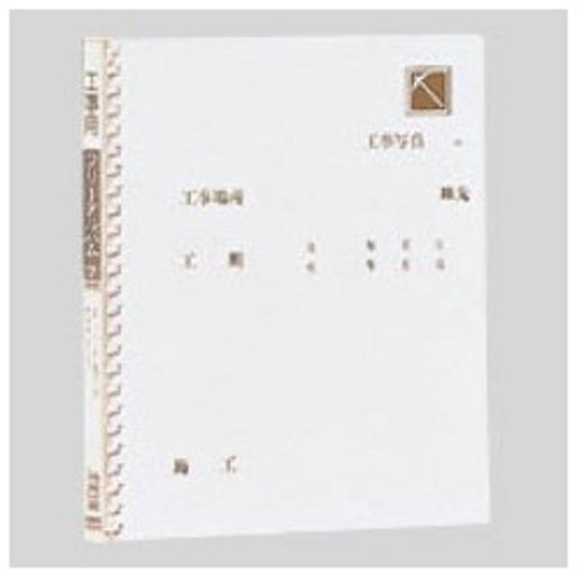 Nakabayashi/ナカバヤシ  フリーアルバム工事用 白 FPH-71-W