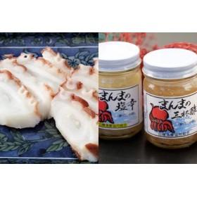 しらぬか産柳だこ(600g)と珍味(まんまの三杯酢・まんまの塩辛)の3種セット