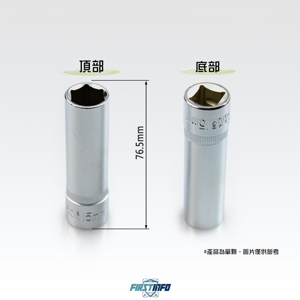 4分(1/2) 內6角 15mm全霧/霧面 手動 長套筒