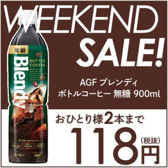AGF ブレンディ 無糖 900ml 1本