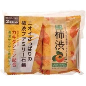 ペリカン石鹸 ファミリー柿渋石鹸 2個セット