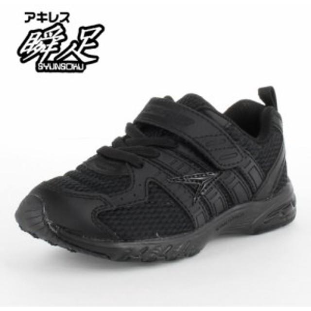 063cf85e0e223 瞬足 シュンソク JJ-188 SJJ1880 黒 黒 2E キッズ ジュニア スニーカー ...