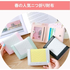 ★メール国内配送無料★ pointミニ財布 二つ折り財布レディース 財布 韓国ファッション 可愛い 小銭入れ