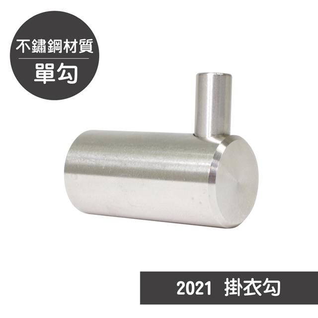 歐奇納 OHKINA不鏽鋼直角掛衣勾-單勾(2021)