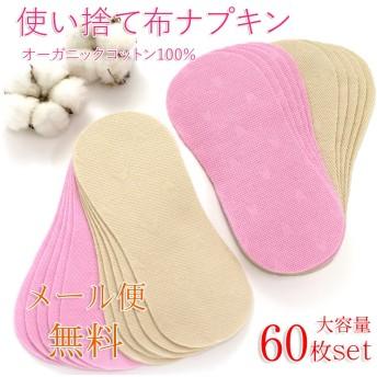 オーガニックコットン100%使い捨て布ナプキン 大容量60枚入 メール便無料 ベイビーハーツ
