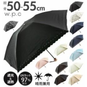 日傘 W.P.C ワールドパーティ  通販 折りたたみ傘 晴雨兼用 レディース かわいい おしゃれ 遮熱 遮光 小さい 小さめ 紫外線対策 軽量