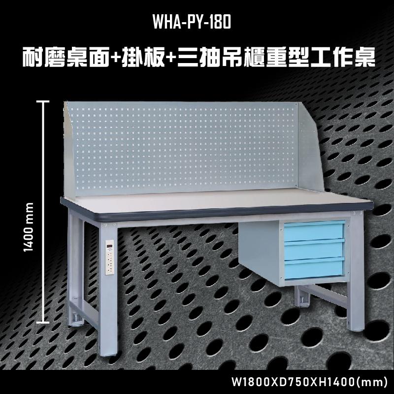 【台灣大富】WHA-PY-180 耐磨桌面-掛板-三抽吊櫃重型工作桌 辦公家具 台灣製 工作桌 零件收納 抽屜櫃 零件盒