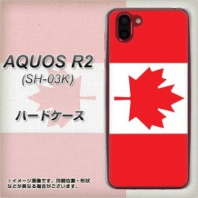 docomo AQUOS R2 SH-03K ハードケース / カバー【VA976 カナダ 素材クリア】(docomo アクオス R2 SH-03K/SH03K用)