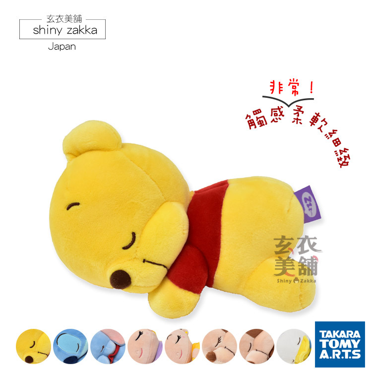 玩偶-迪士尼 睡姿娃娃(小) 小熊維尼-玄衣美舖