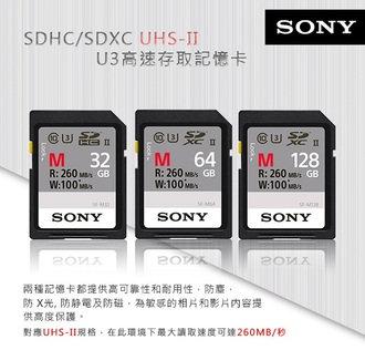 SONY SF-M64 UHS-II CLASS 10 高速存取記憶卡 64G 支援對應 UHS-II 規格的專業相機,提升讀寫能力