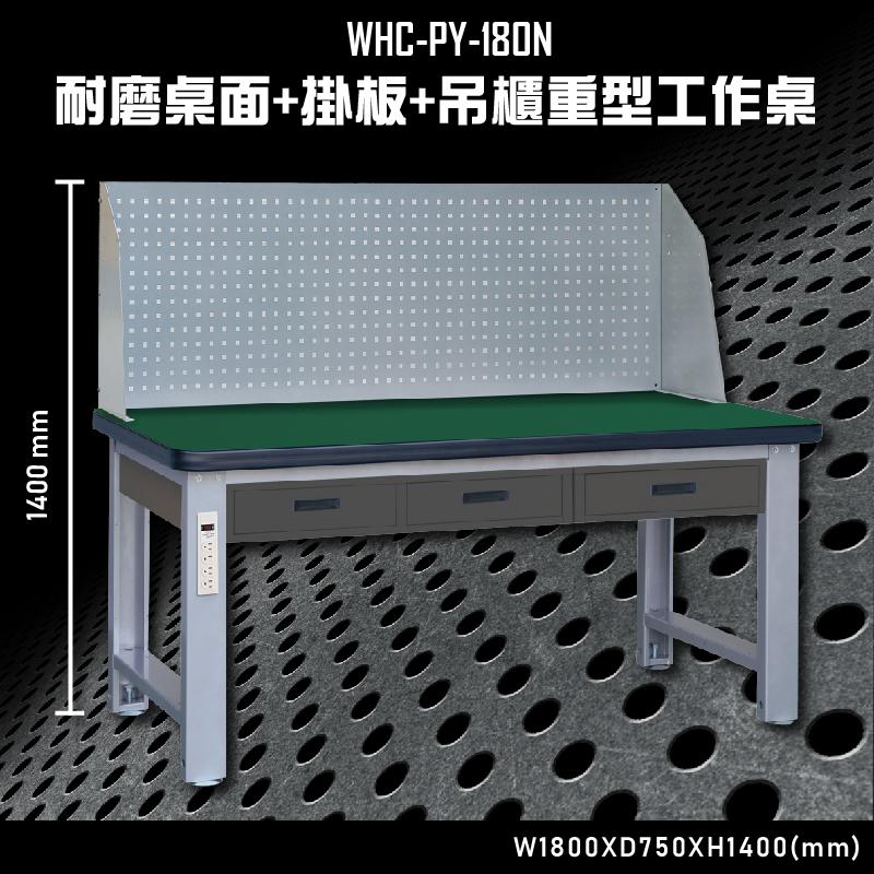 【台灣大富】WHC-PY-180N 耐磨桌面-掛板-吊櫃重型工作桌 辦公家具 台灣製造 工作桌 零件收納 抽屜櫃 零件盒