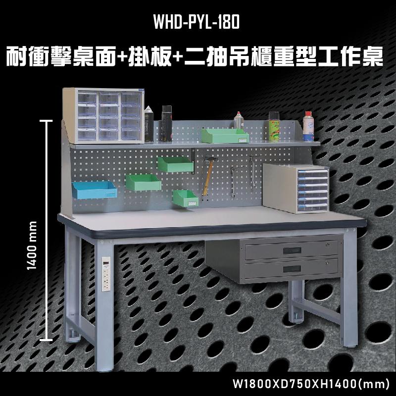 【台灣大富】WHD-PYL-180 耐衝擊桌面-掛板-二抽吊櫃重型工作桌 辦公家具 台灣製 工作桌 零件收納 抽屜櫃