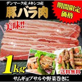 【送料無料】【たっぷり1kg】【韓国料理の人気メニューサムギョプサルに】デンマーク産 メキシコ産豚バラ肉1kg 旨味たっぷりの脂で焼き肉やサムギョプサルに最適 地域別送料あり