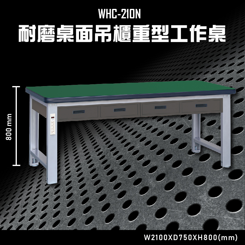 【台灣大富】WHC-210N 耐磨桌面吊櫃重型工作桌 辦公家具 台灣製造 工作桌 零件收納 抽屜櫃 零件盒
