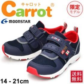 シューズ キッズ ジュニア 限定モデル オリジナル ムーンスター キャロット carrot 速乾 14-21cm 子供靴 /CR-C2175