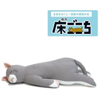 全身まるごと 接触冷感抱き枕 床ごこち ねこのルル(猫)