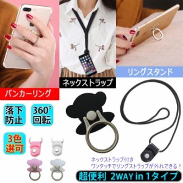 【送料無料】M&Yファッション小物☆可愛いサルちゃん☆スマホ 携帯 落下防止 バンカーリング ネックストラップ セット 黒 白 ピンク